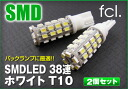 38 two LED T10 SMDLED white T10 sets