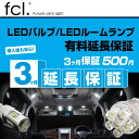 I give LED valve LED interior lamps extension an extension guarantee for ★ three months! I give it LED pay extension an LED pay extension guarantee