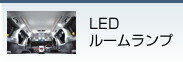 LED�롼�����