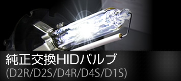 ������HID�Х�֡�D2R/D2S/D4R/D4S/D1S��