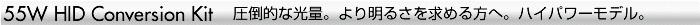 純正HID車の55W化へ D2C(D2R/D2S)HIDキット 【安心1年保証/HID/バルブ/バラスト/フルキット/D2C/D2R/D2S/車用品/外装パーツ/ヘッドライト/HID/D2/55W/ディスチャージ/】