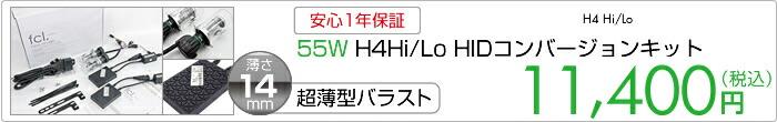 HID フォグ 35W 型式選択【H8/H11/HB4/H16】【【HID フォグ/35W/オールインワン/HIDシングルバルブ/一体型/フォグランプ/HIDキット/HIDバルブ/fcl/通販 /55W H4 Hi/Lo HIDコンバージョンキット9,180円