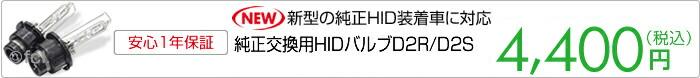 HID フォグ 35W 型式選択【H8/H11/HB4/H16】【【HID フォグ/35W/オールインワン/HIDシングルバルブ/一体型/フォグランプ/HIDキット/HIDバルブ/fcl/通販 /純正交換用HIDバルブD2C 3,280円