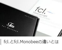 fcl.とMonobeeとの違い