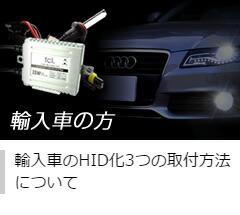 輸入車のHID化3つの取付方法について