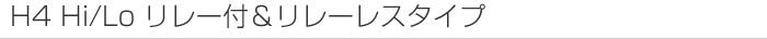 H4 Hi/Lo ��졼�ա���졼�쥹������