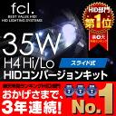 fcl 35W H4 Hi/Lo (HB2/9003) HID xenon conversion kit