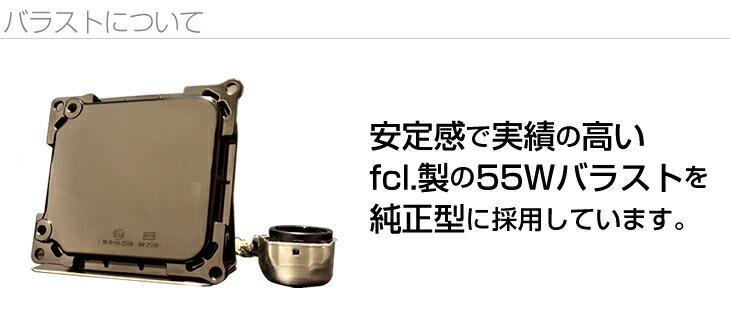 安定感で実績の高いfcl.製の55Wバラストを純正型に採用しています。