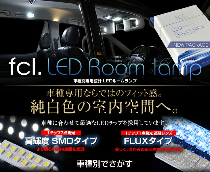 fcl.LED Room Lamp