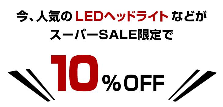 今、人気のLEDヘッドライトなどがスーパーSALE限定で10%OFF