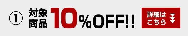 対象商品10%OFF