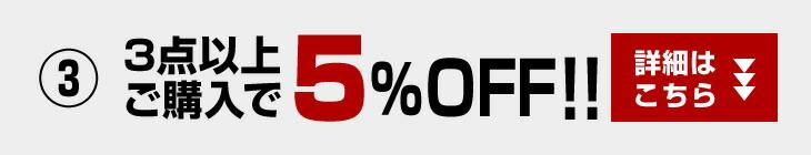 3点以上ご購入で5%OFF