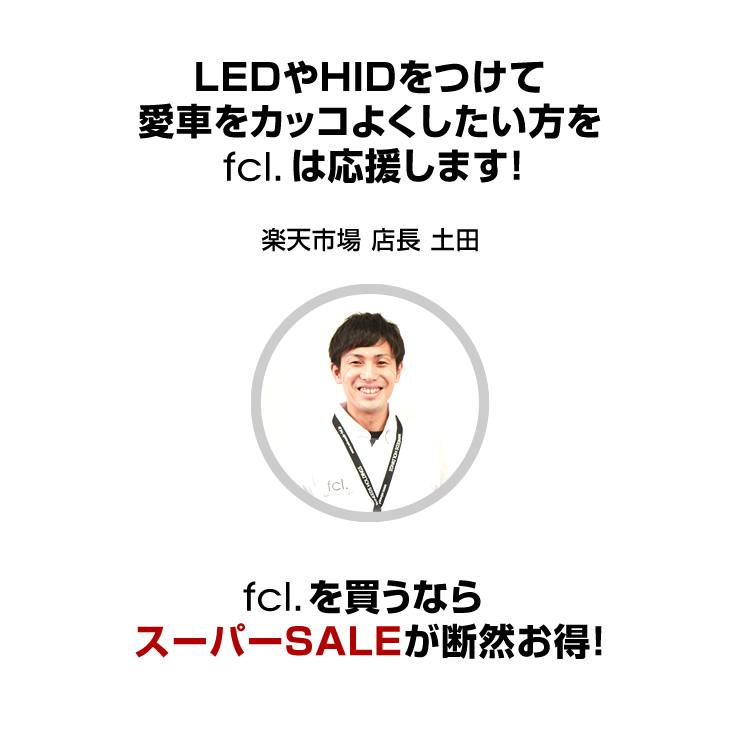 LEDやHIDをつけて愛車をカッコよくしたい方をfcl.は応援します!