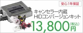 キャンセラー内蔵 HIDコンバージョンキット