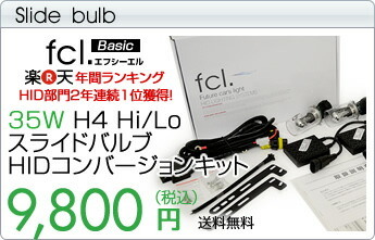 fcl. 35W H4 Hi/Lo スライドバルブ HIDコンバージョンキット