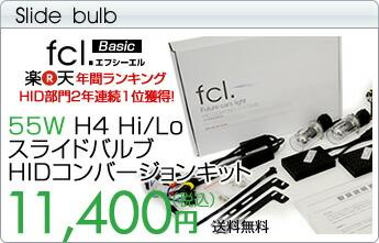 fcl. 55W H4 Hi/Lo スライドバルブ HIDコンバージョンキット
