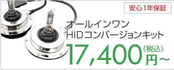 一体型HIDコンバージョンキット