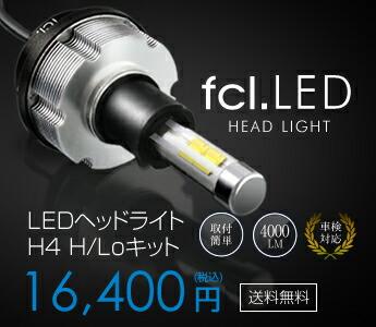 fcl. LEDヘッドライト H4 H/Loキット