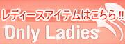 レディース Ladies
