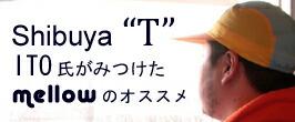 """Shibuya """"T"""" オススメアイテム"""