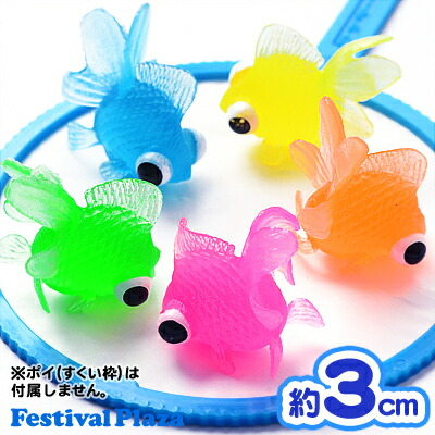 すくいデメキン金魚