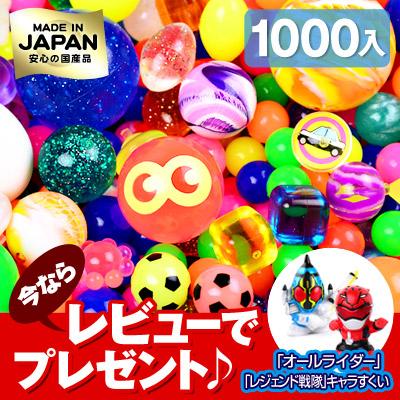 スーパーボールセット1000入