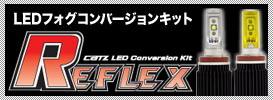 LED FOGコンバージョンキット