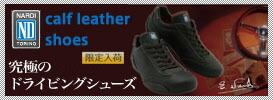 NARDI calf leather