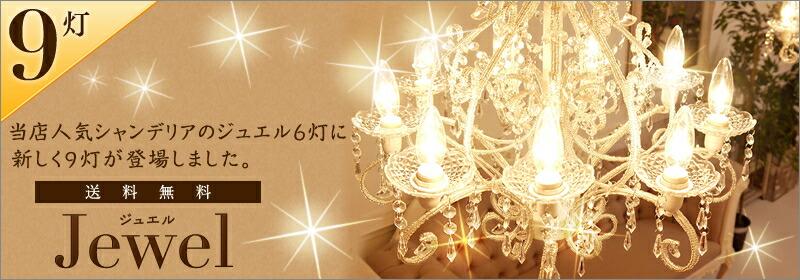 �����ǥꥢ ���奨�� 9�������� Jewel