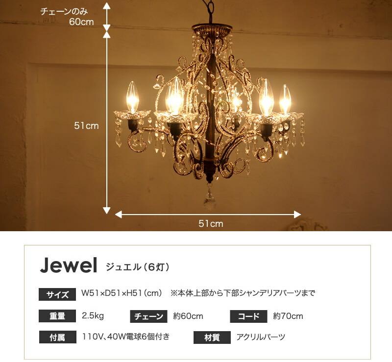 ����ƥ����������ǥꥢ JEWEL(���奨��)