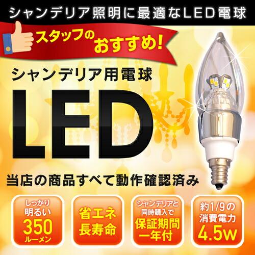 シャンデリア用LED電球