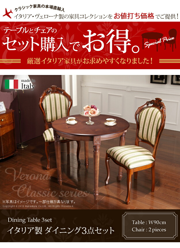 Verona Classic[ヴェローナ クラシックダイニングテーブルチェアセット]