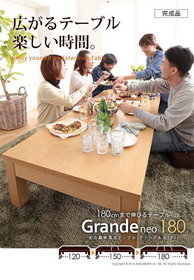 折れ脚伸長式テーブル Grande neo[グランデネオ]