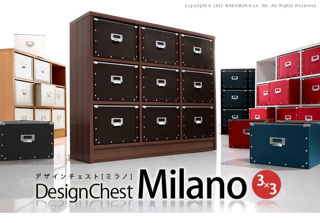 デザインチェスト Milano