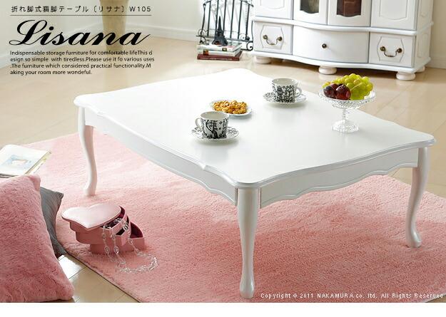折れ脚式猫脚テーブル