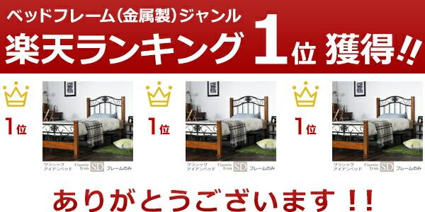 カリブ アイアン 木製ベッド 楽天ランキング1位受賞!