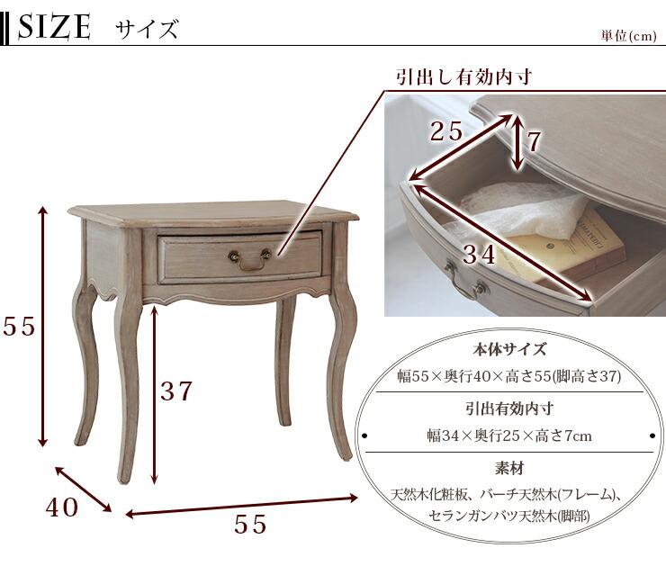 アンティーク調シャビーシック サイドテーブル