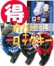 【バイクカバー鍵穴付5サイズから1つ】 +【ハードワイヤー・ビッグφ22×1000mm】お買い得セット!!