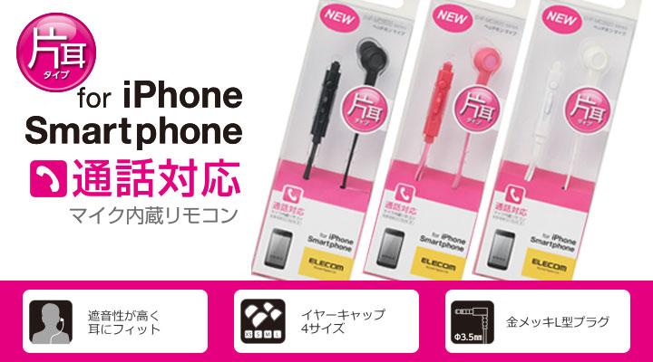 供智慧型手机使用的单音调的耳机麦克风[ehp-mc3520]