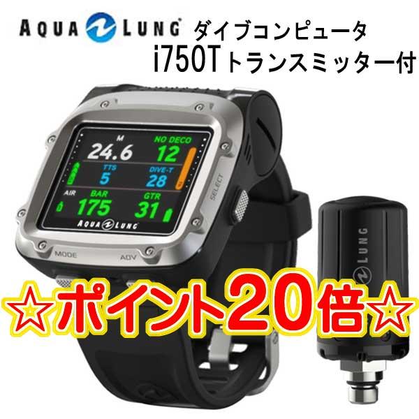 アクアラングi750T