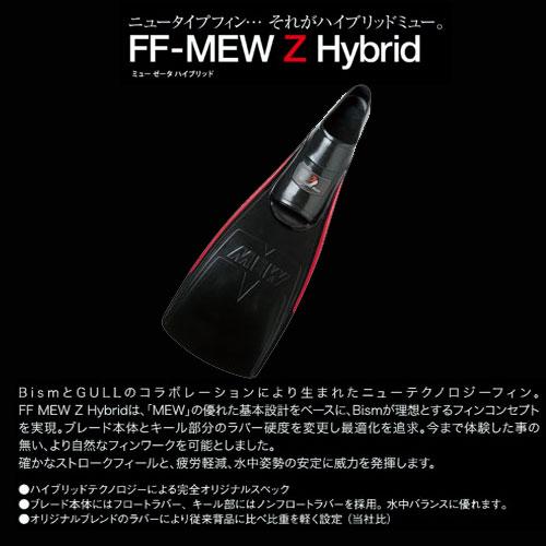 BismビーイズムミューゼータハイブリッドフィンフルフットFF3210【ブラックレッド】GULLコラボFF-MEWZHybridダイビング軽器材メーカー在庫確認します