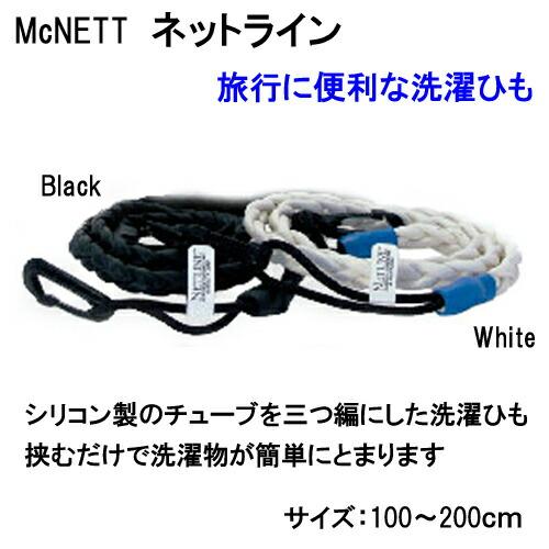 マクネットネットライン