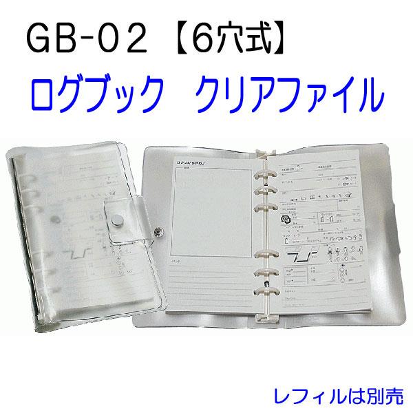 GB-026穴式ログブッククリアファイル
