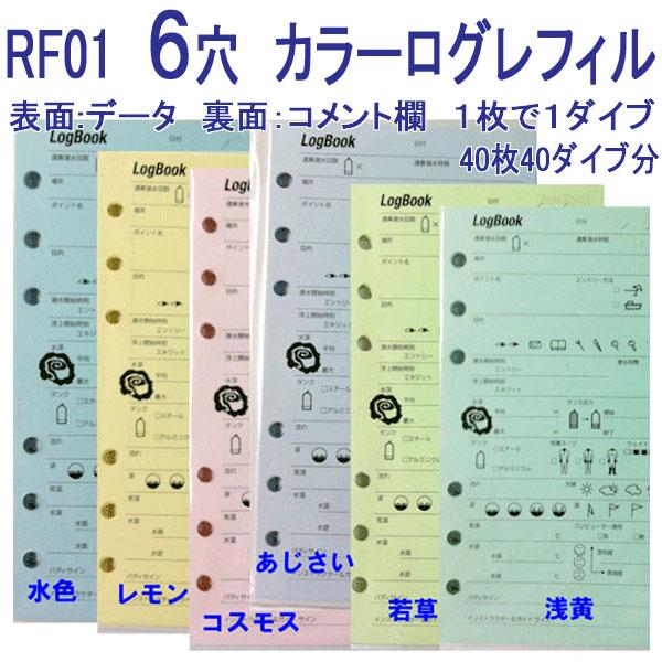 RF-016穴カラーレフィル(40枚入り)