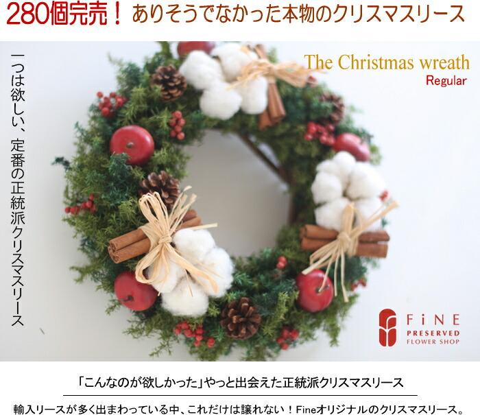 本物のクリスマスリース Click!