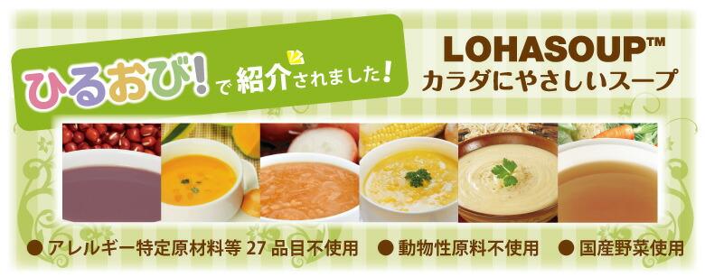 ロハスープとは