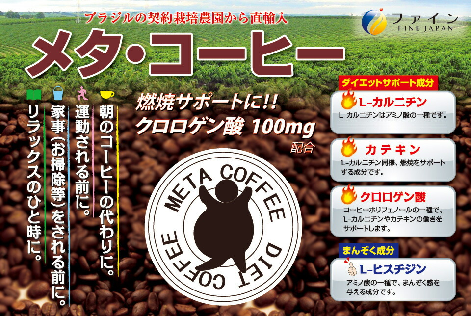 メタコーヒー
