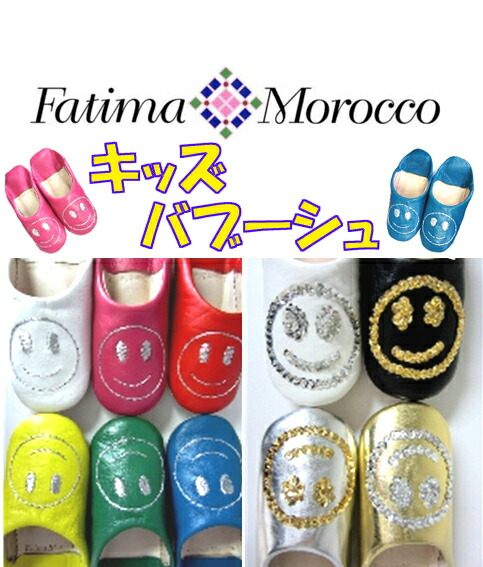 【キッズ】【即納】Fatima Morocco(ファティマモロッコ)キッズ バブーシュ【スマイル】19cm前後/ 室内用ルームシューズ(革製スリッパ)子供用スリッパ【8640円以上で送料無料(沖縄除く)】