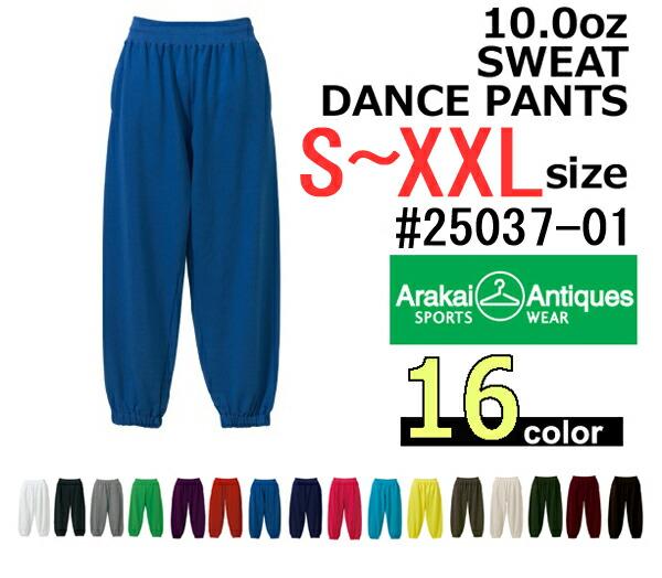 【タイムセール】スウェットダンスパンツ【ARAKAI(アラカイ)】(アダルトサイズ) /10オンス 裏毛・裏パイル・無地・メンズ・男性用男女兼用