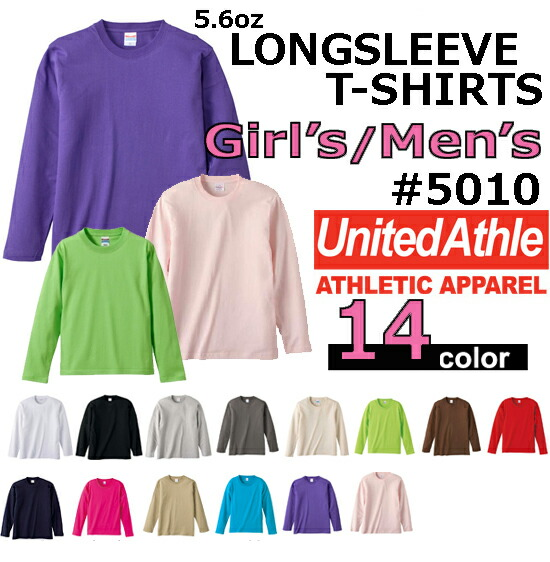 【S-XLサイズ】United Athle(ユナイテッドアスレ)5.6オンス ロングスリーブTシャツ(無地長袖)【・メンズ・ユニセックス(男女兼用 ロンT)】5010SALE!!!・UnitedAthle【1020】